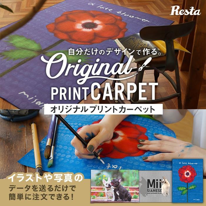 オリジナルプリントカーペット 1cm単位サイズオーダー フルカラー全面プリント 1枚から発注可能