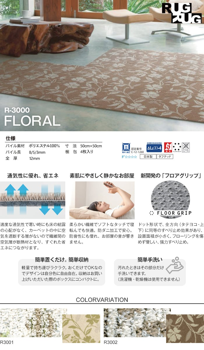 R-3000 FLORAL (1ケース4枚入り)
