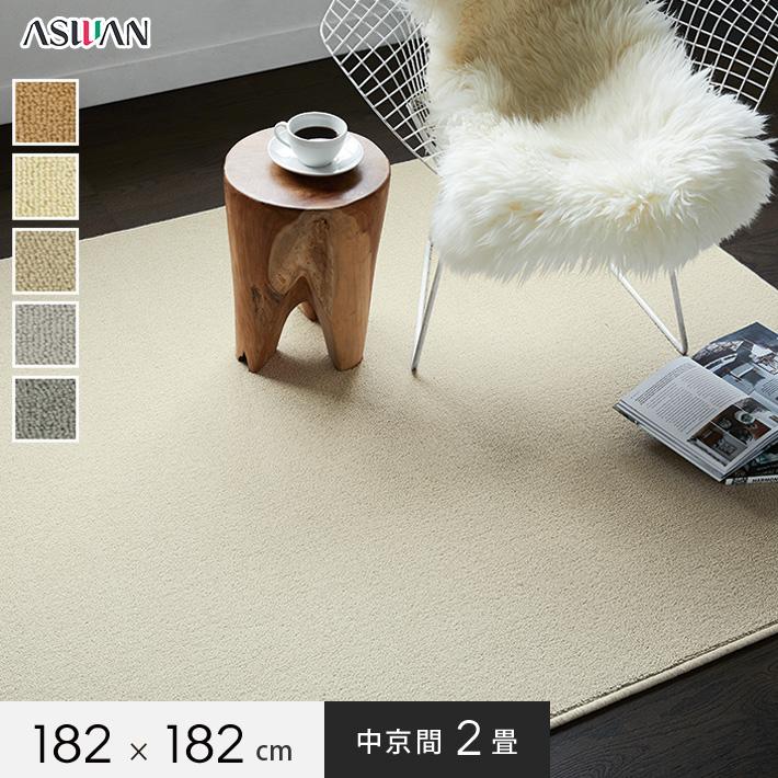 ■防ダニ・防音■アスワン YESカーペット 【アスフェリーチェ】 中京間 2畳 182×182cm