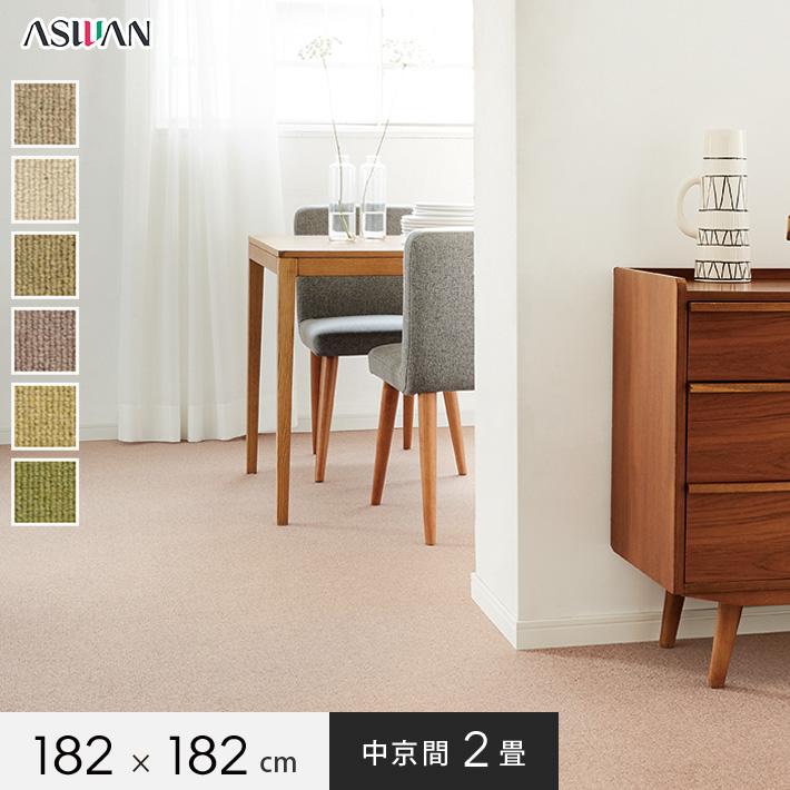 ■防ダニ・防音■アスワン YESカーペット 【ニューワーゲン】 中京間 2畳 182×182cm