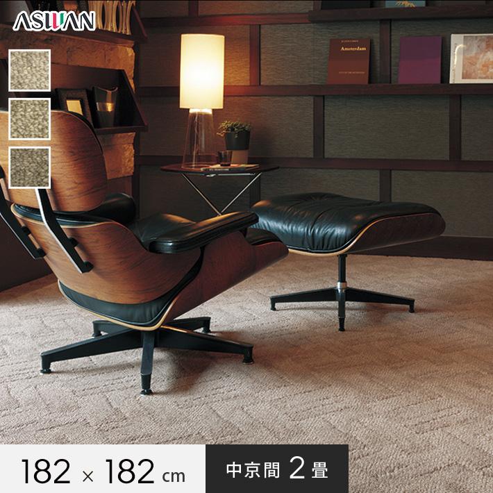 ■防ダニ・防音■アスワン YESカーペット 【ルクソール】 中京間 2畳 182×182cm