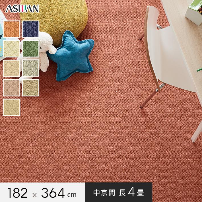 ■防ダニ・防音■アスワン YESカーペット 【ニューアスワールド】 中京間 長4畳 182×364cm