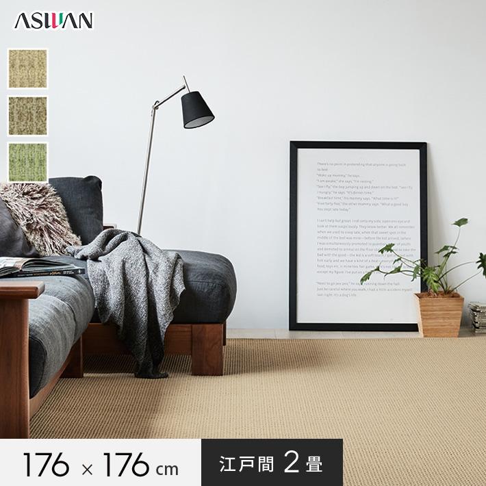 ■防ダニ・防音■アスワン YESカーペット 【アスフェロー】 江戸間 2畳 176×176cm