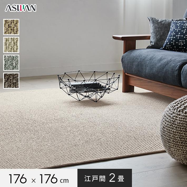 アスワン YESカーペット 【アスグロー】 江戸間 2畳 176×176cm