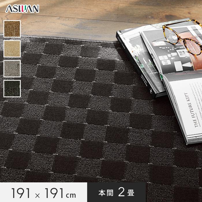 アスワン YESカーペット 【アスリリック】 本間 2畳 191×191cm