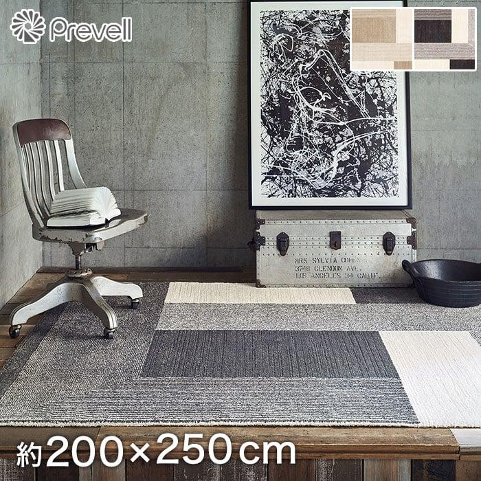 Prevell 高級ラグカーペット コンラッド 200x250cm