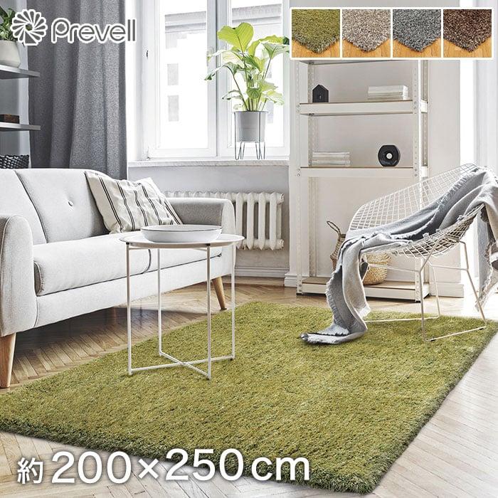 Prevell 高級ラグカーペット レムナ 200x250cm