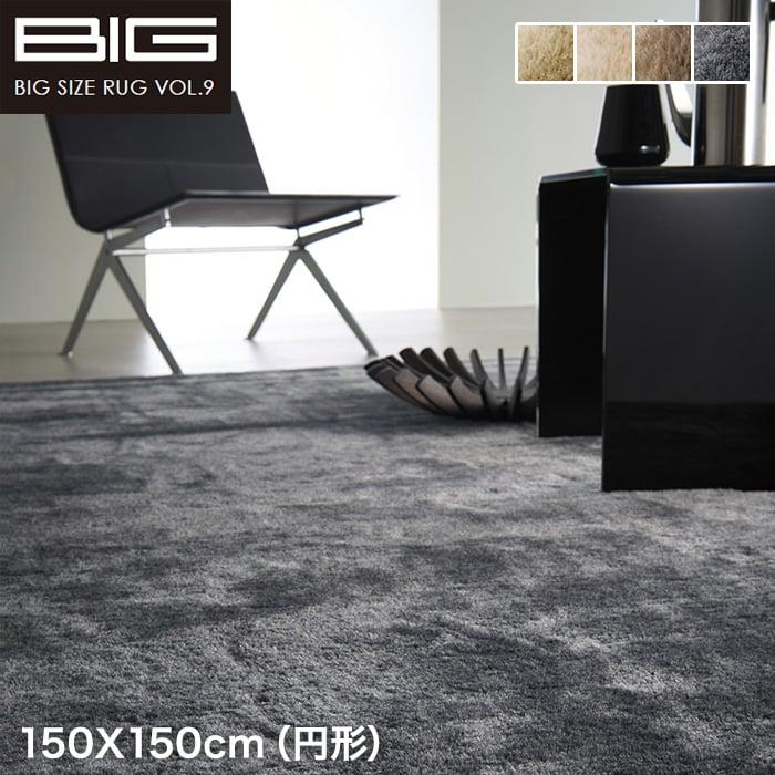 【抗アレルゲン 消臭】スミノエ BIG Mラックスファー 150X150cm(円形)