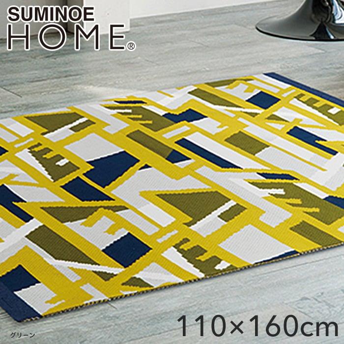 スミノエ ラグマット HOME アネート 110×160cm