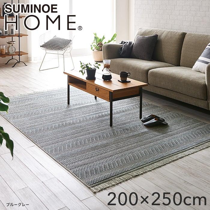 スミノエ ラグマット HOME デザート 48112 200×250cm