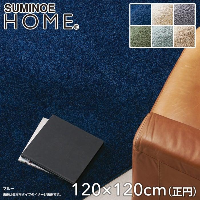 スミノエ ラグマット HOME Mレーヴ 120×120cm(円形)