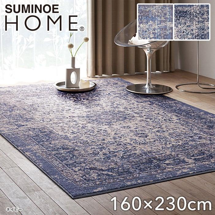 スミノエ ラグマット HOME ストラシック 160×230cm