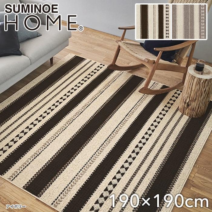【抗ウイルス】スミノエ ラグマット HOME フォーク・モコ(ウール) 190×190cm