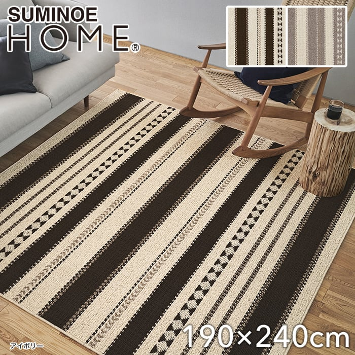 【抗ウイルス】スミノエ ラグマット HOME フォーク・モコ(ウール) 190×240cm