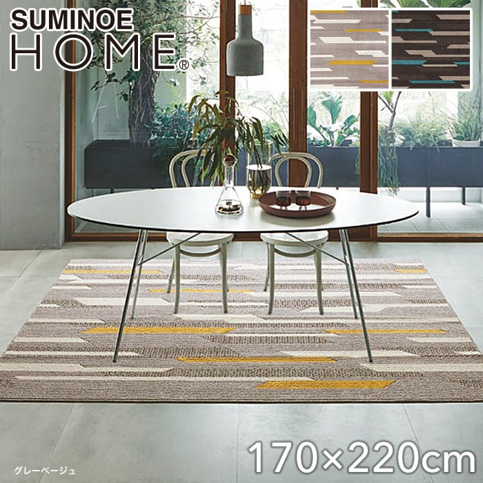 スミノエ ラグマット HOME フレック 170×220cm