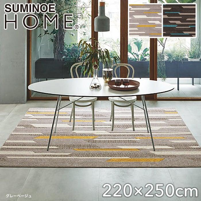 スミノエ ラグマット HOME フレック 220×250cm