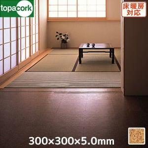 東亜コルク コルクタイル 特殊樹脂ワックス仕上 ライト 300x300x5mm