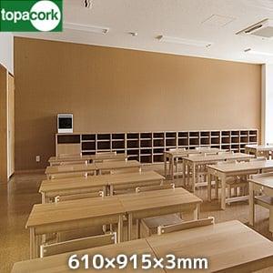 東亜コルク 小粒コルクシート(無塗装)610×915×3mm