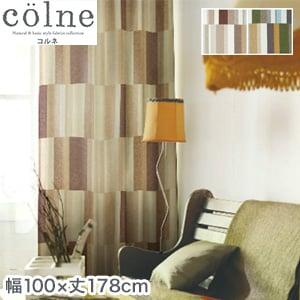 スミノエ 既製カーテン colne(コルネ) ウィーヴ 幅100×丈178cm