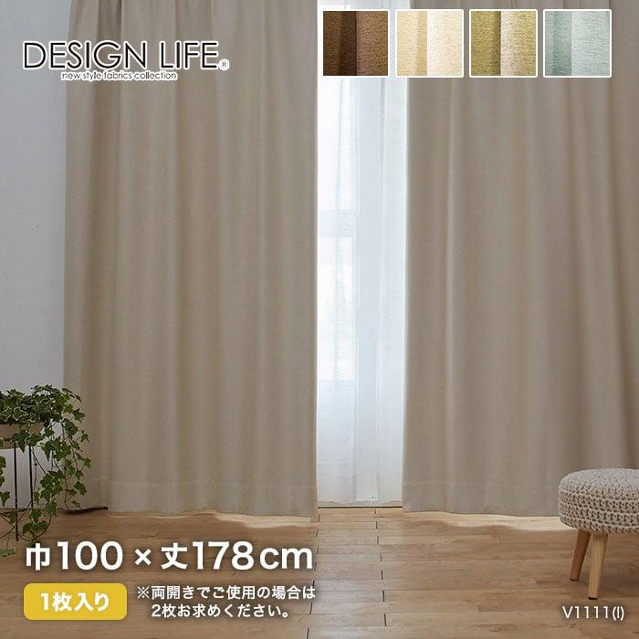 カーテン 既製サイズ スミノエ DESIGNLIFE SERA(セーラ) 巾100×丈178cm
