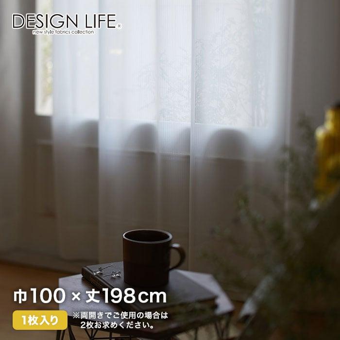 【抗菌・抗ウイルス機能】カーテン 既製サイズ スミノエ DESIGNLIFE GLACE(グラース) 巾100×丈198cm
