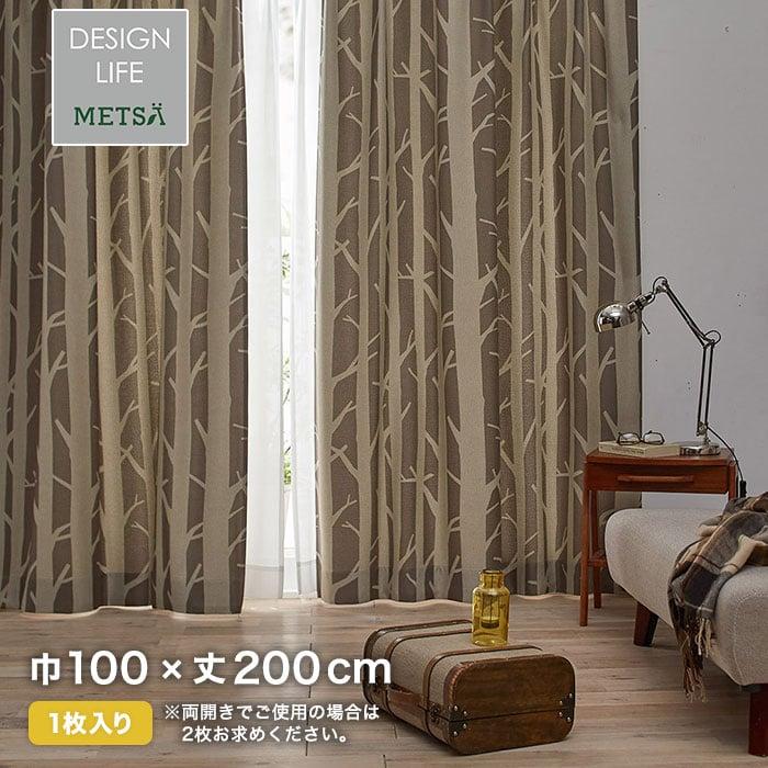 カーテン 既製サイズ スミノエ DESIGNLIFE METSA SHIRAKABA(シラカバ) 巾100×丈200cm