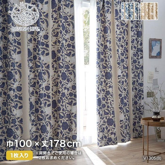 カーテン 既製サイズ スミノエ DESIGNLIFE hjarta CUCO(クコ) 巾100×丈178cm