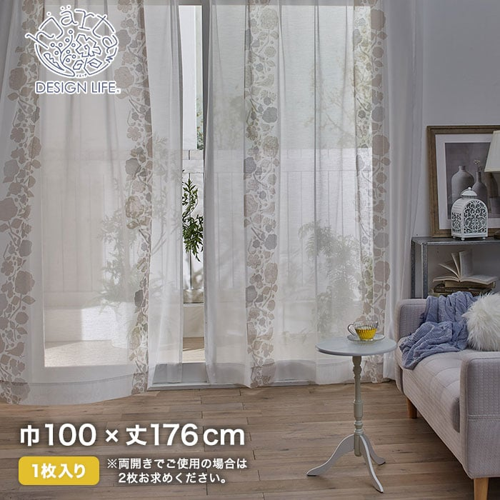 カーテン 既製サイズ スミノエ DESIGNLIFE hjarta CUCO VOILE(クコボイル) 巾100×丈176cm