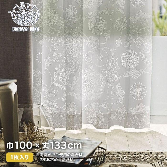 カーテン 既製サイズ スミノエ DESIGNLIFE hjarta IHANA VOILE(イハナボイル) 巾100×丈133cm