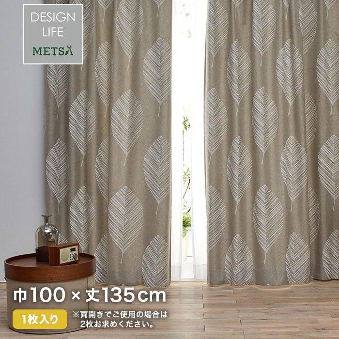 カーテン 既製サイズ スミノエ DESIGNLIFE METSA LEHTIA(レヒティア) 巾100×丈135cm