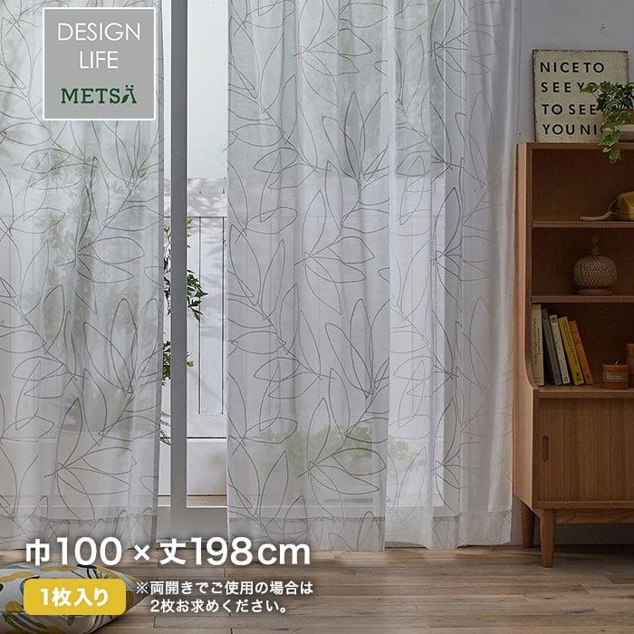 カーテン 既製サイズ スミノエ DESIGNLIFE METSA LINJA VOILE(リーニャボイル) 巾100×丈198cm