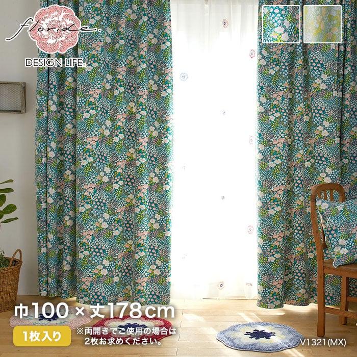 カーテン 既製サイズ スミノエ DESIGNLIFE floride OHANA BATAKE(オハナバタケ) 巾100×丈178cm