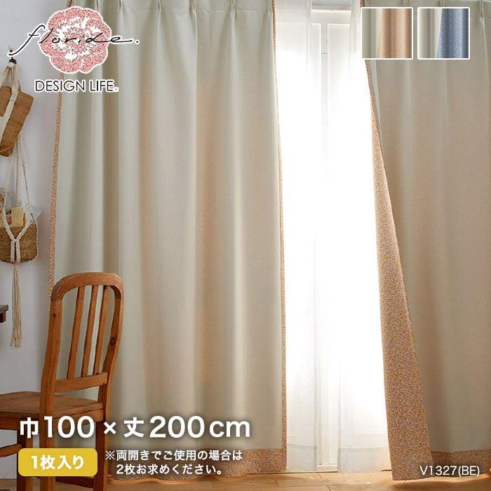 カーテン 既製サイズ スミノエ DESIGNLIFE BACK PRINT CURTAIN CHILALA(チララ) 巾100×丈200cm