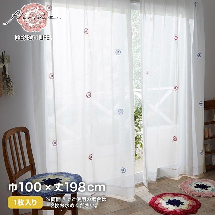 カーテン 既製サイズ スミノエ DESIGNLIFE floride RICO VOILE(リコボイル) 巾100×丈198cm