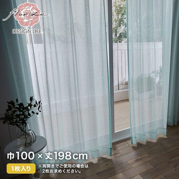 カーテン 既製サイズ スミノエ DESIGNLIFE floride PIZZI VOILE(ピッツィボイル) 巾100×丈198cm