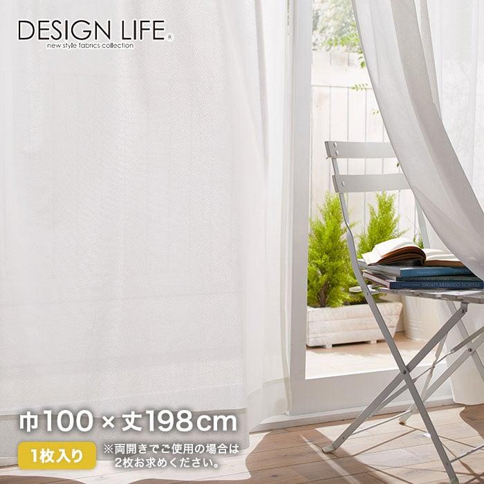 カーテン 既製サイズ スミノエ DESIGNLIFE CRYSTA(クリスタ) 巾100×丈198cm