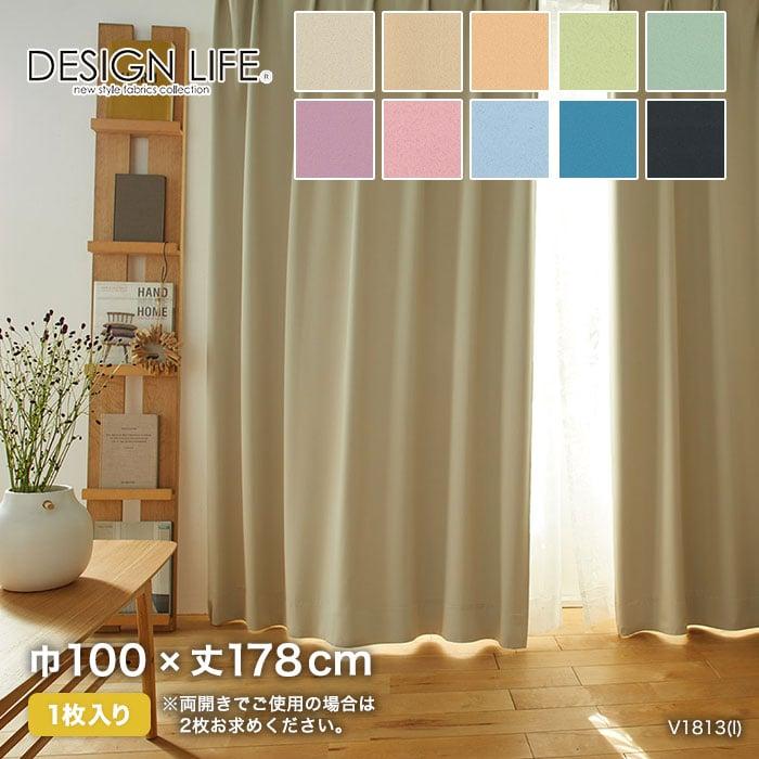 カーテン 既製サイズ スミノエ DESIGNLIFE PRIME2(プライム2) 巾100×丈178cm