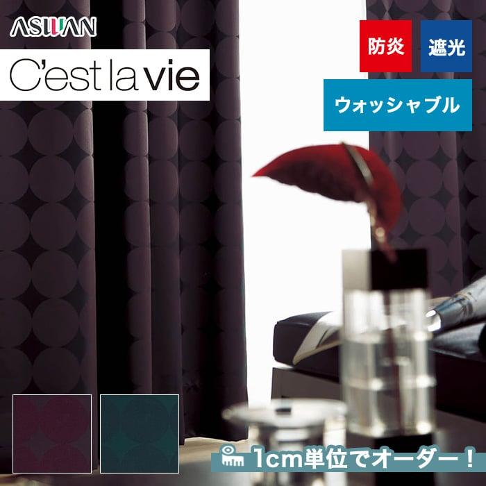 オーダーカーテン アスワン Cest la vie (セラヴィ) E7167・7168