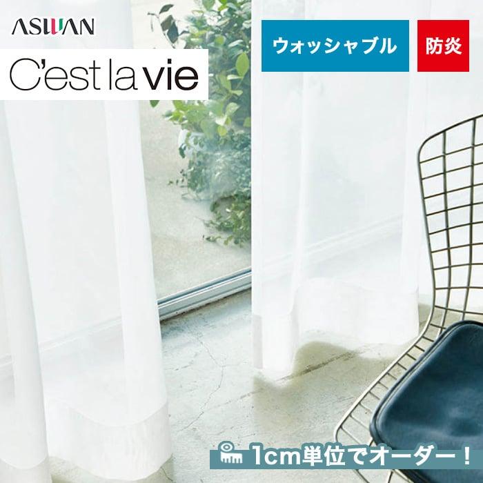 オーダーカーテン アスワン Cest la vie (セラヴィ) E7239