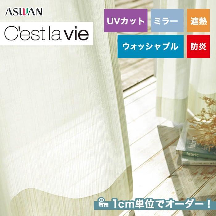 オーダーカーテン アスワン Cest la vie (セラヴィ) E7250