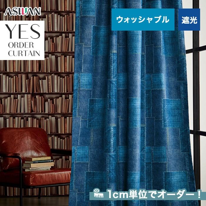 オーダーカーテン アスワン YESオーダーカーテン R0133