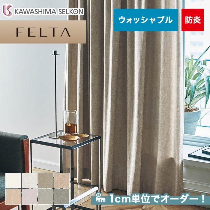オーダーカーテン 川島織物セルコン FELTA (フェルタ) FT6101~6108