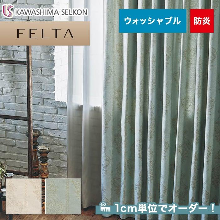 オーダーカーテン 川島織物セルコン FELTA (フェルタ) FT6158・6159