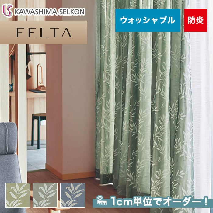 オーダーカーテン 川島織物セルコン FELTA (フェルタ) FT6171~6173