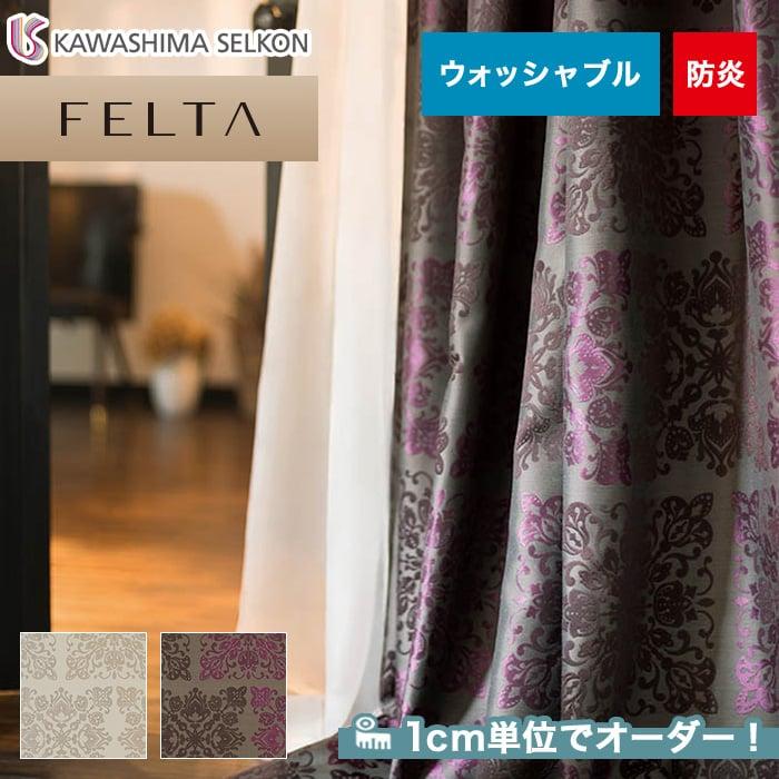 オーダーカーテン 川島織物セルコン FELTA (フェルタ) FT6185・6186