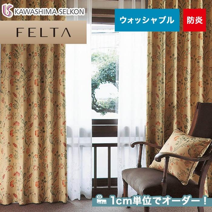 オーダーカーテン 川島織物セルコン FELTA (フェルタ) FT6254