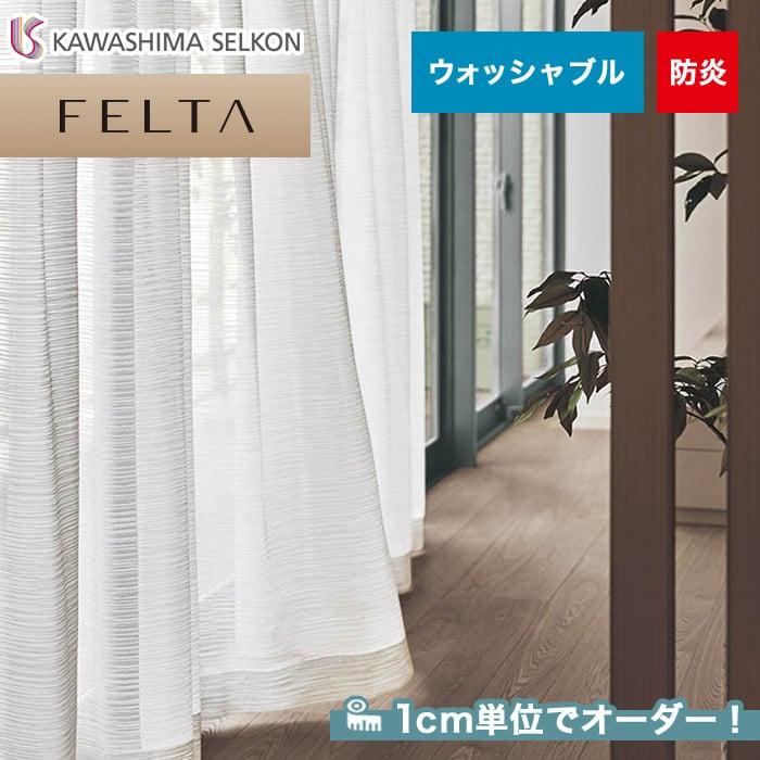 オーダーカーテン 川島織物セルコン FELTA (フェルタ) FT6599