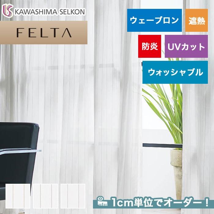 オーダーカーテン 川島織物セルコン FELTA (フェルタ) FT6626・6628