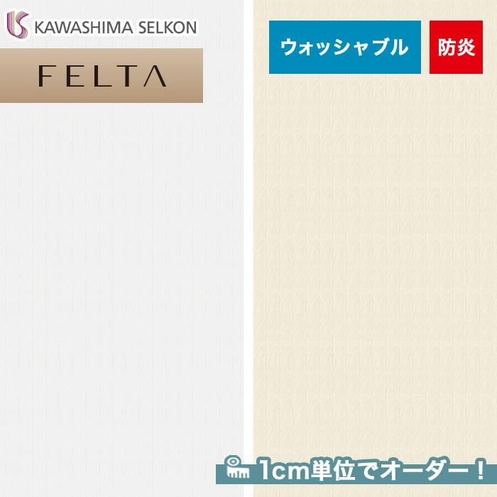 オーダーカーテン 川島織物セルコン FELTA (フェルタ) FT6687・6688