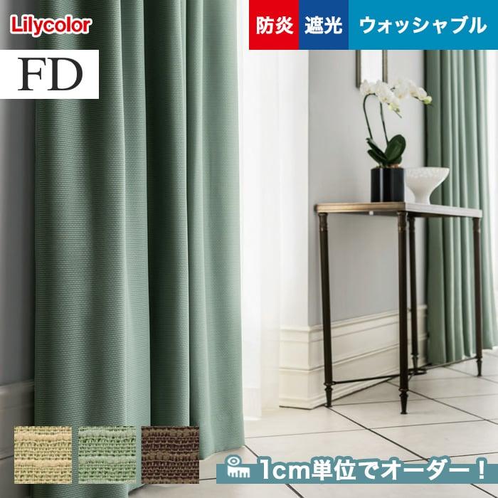オーダーカーテン リリカラ FD(ファブリックデコ) FD-53141~FD-53143